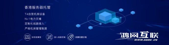 香港服务器托管优势