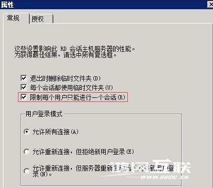 RAKsmart Windows2008 R2实现多用户远程连接方法